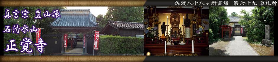 石清水山 正覚寺